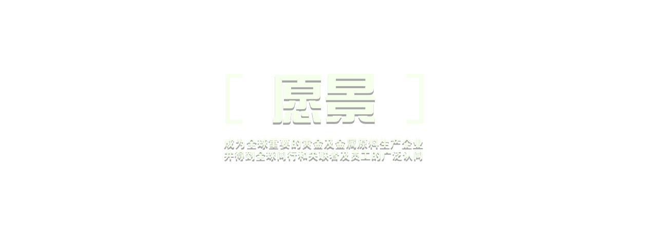 宗旨郁金香:矿业立企娃娃吓,报国惠民